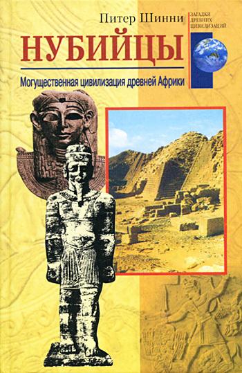 Нубийцы. Могущественная цивилизация древней Африки