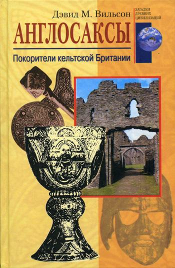 Англосаксы. Покорители кельтской Британии