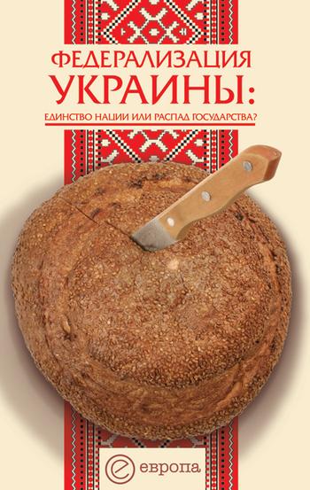Федерализация Украины
