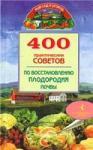 400 практических советов по восстановлению плодородия почвы