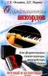 Определитель аккордов для фортепиано, синтезатора, аккордеона, баяна: нотный и безнотный
