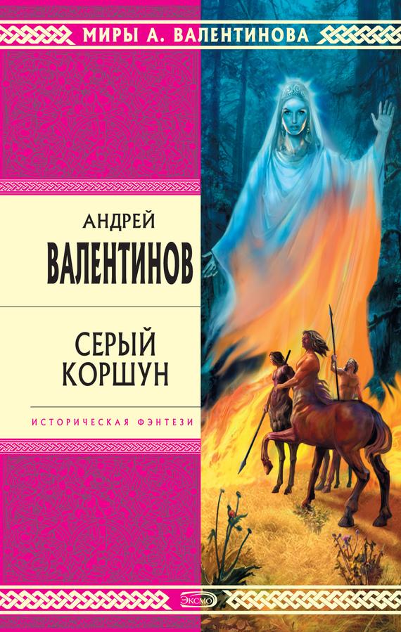 АНДРЕЙ ВАЛЕНТИНОВ КНИГИ EPUB СКАЧАТЬ БЕСПЛАТНО