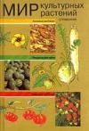 Мир культурных растений