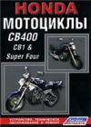 Мотоциклы Honda CB400, CB1 & Super Four: Устройство, то и ремонт