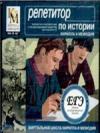 Репетитор Кирилла и Мефодия. История