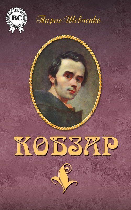 Кобзар (сборник)