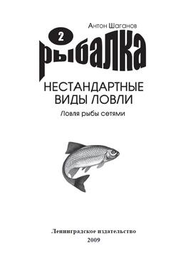 Ловля рыбы сетями
