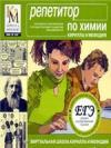 Репетитор Кирилла и Мефодия. Химия