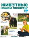 Животные нашей планеты. Часть 30