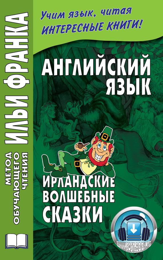 Английский язык. Ирландские волшебные сказки / Irish Fairy Tales