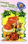 Копчение и соление мясных продуктов