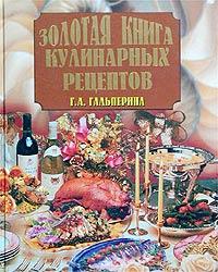 Золотая книга кулинарных рецептов