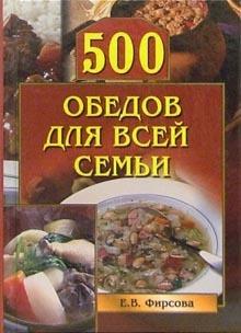 500 обедов для всей семьи