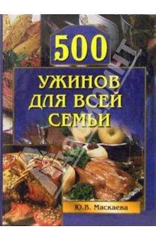 500 ужинов для всей семьи