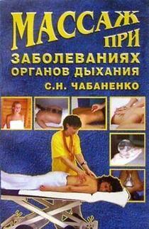 Массаж при заболеваниях органов дыхания