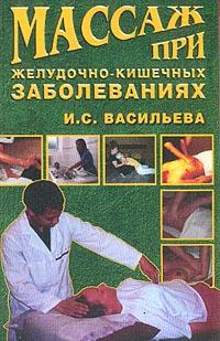 Массаж при желудочно-кишечных заболеваниях