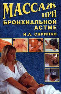 Массаж при бронхиальной астме
