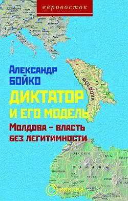 Диктатор и его модель. Молдова – власть без легитимности