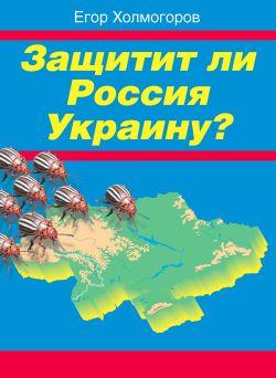 Защитит ли Россия Украину?