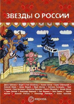 Звезды о России. Знаменитые люди о Родине