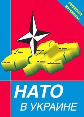 НАТО в Украине. Секретные материалы