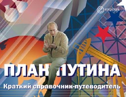План Путина. Краткий справочник – путеводитель