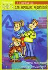Полезная книга для хороших родителей. Ответы психологов на вопросы родителей