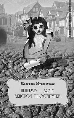 скачать история жизни венской проститутки