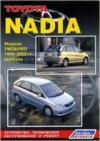 Toyota NADIA. Устройство, техническое обслуживание и ремонт