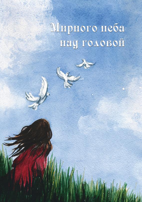 Мирного неба над головой (сборник)