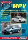 Mazda MPV. Модели 2WD&4WD 2002-2006 гг. выпуска с двигателями L3 (2,3 л.) и AJ (3,0 л.). Устройство, техническое обслуживание и ремонт
