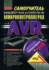 ����������� ������������ ��������� �� ����������������� AVR