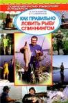 Как правильно ловить рыбу спиннингом
