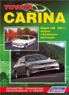 Toyota CARINA. Модели 1996 - 2001 гг. выпуска с бензиновыми двигателями. Устройство, техническое обслуживание и ремонт
