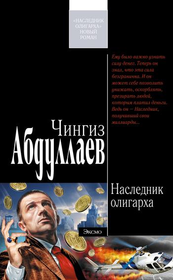 Наследник олигарха