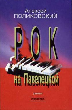Рок на Павелецкой