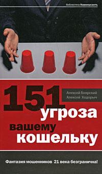 151 угроза вашему кошельку
