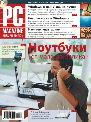 Журнал PC Magazine/RE №01/2009