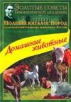 Полный каталог пород сельскохозяйственных животных России. Домашние животные