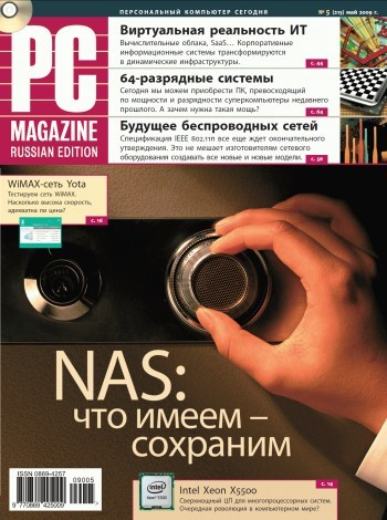 Журнал PC Magazine/RE №05/2009