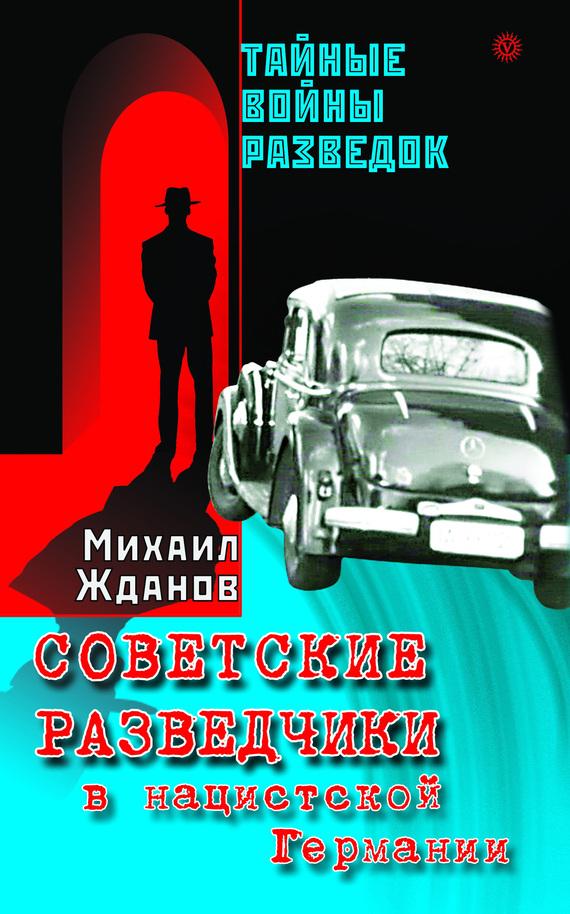 Советские разведчики в нацистской Германии