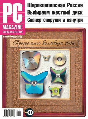 Журнал PC Magazine/RE №11/2008