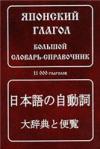 Японский глагол. Большой словарь-справочник