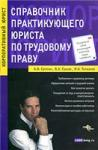 Справочник практикующего юриста по трудовому праву