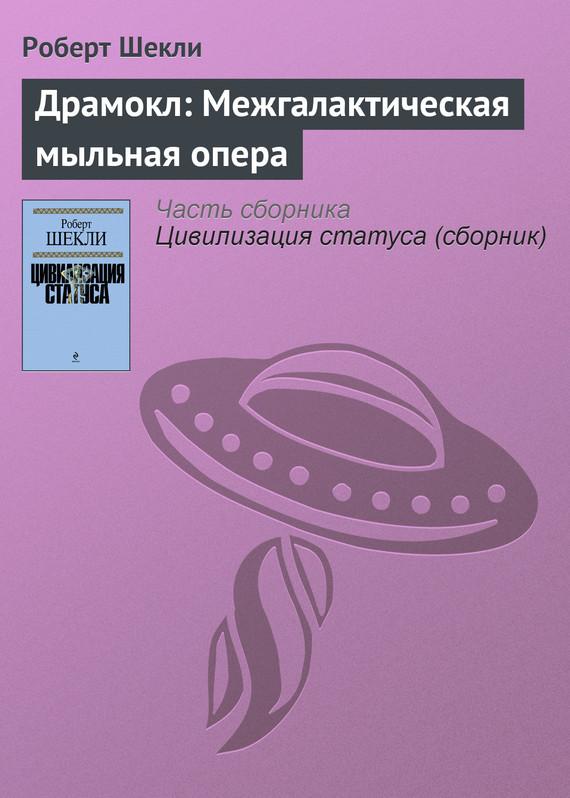 Драмокл: Межгалактическая мыльная опера