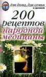 200 �������� �������� ��������