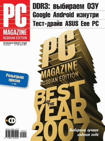 Журнал PC Magazine/RE №04/2008