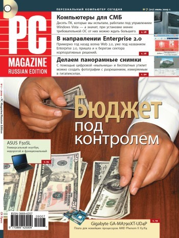 Журнал PC Magazine/RE №07/2009