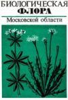 Биологическая флора Московской области