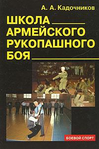 Школа армейского рукопашного боя